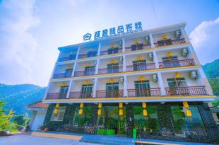 驛雲精品連鎖客棧(臨安大明山峪澗店)Yiyun Boutique Chain Inn (Lin'an Damingshan Yujian)