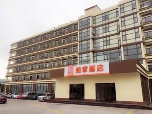 如家酒店(上海浦東機場自由貿易區店)Home Inn (Shanghai Pudong International Airport Free Trade Zone)