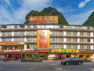 陽朔冠粵大酒店Guan Yue Hotel