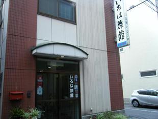 伊呂波旅館<青森縣>