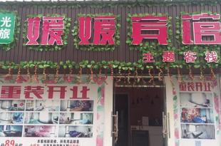 南昌媛媛賓館