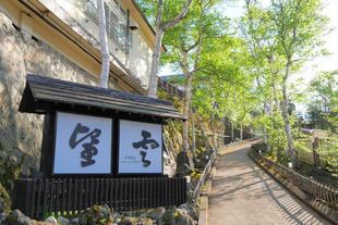 草津溫泉 望雲Kusatsu Onsen Hotel Boun