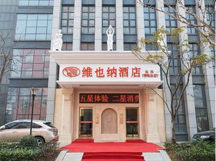 維也納酒店浙江湖州長興明珠路店Vienna Hotel Huzhou Changxing Mingzhu Road Branch