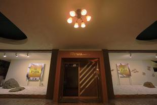 姬路公園旅館(僅限成人)