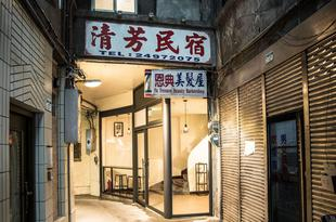 九份清芳民宿Delicateperfume Hotel