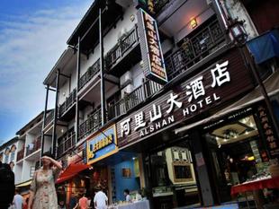 陽朔阿里山大酒店AL Shan Hotel