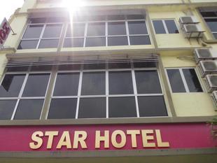 巴生明星酒店