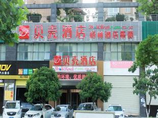 貝殼十堰市鄖西縣七夕大道酒店Shell Shiyan Yunxi County Qixi Avenue Hotel