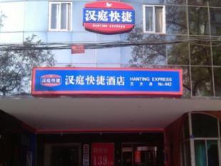 漢庭蘭州蘭大酒店Hanting Hotel Lanzhou Lan Da Branch