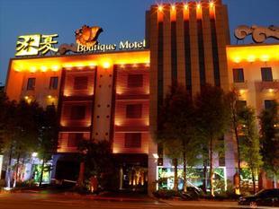 沐夏時尚精品旅館