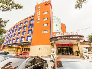 煙台中海日升酒店Ocean Sunrise Hotel