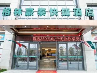 格林豪泰合肥新站區夢溪路黌街商業街快捷酒店GreenTree Inn Hefei New Station Area Mengxi Road hongjie Commercial Street