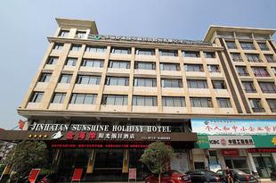 永福金海岸陽光假日酒店Jinhai'an Sunshine Holiday Hotel