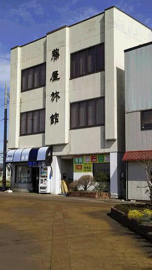 藤屋旅館 <新潟>