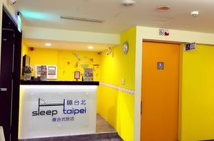 新北輕旅複合式旅店Sleep Taipei Hotel & Hostel
