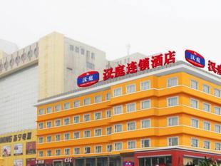 漢庭酒店(西安北大街十字店)(原鐘樓北新店)