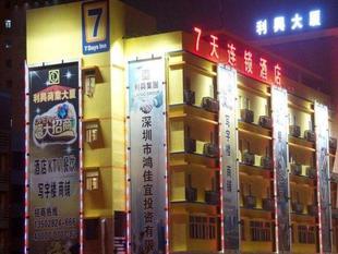 7天連鎖酒店深圳機場福永鳳凰山店