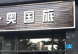 廣州奧國旅國際公寓