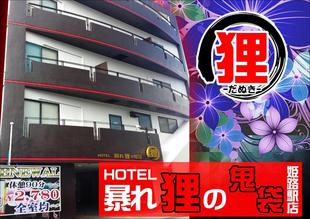 Hotel Abaredanuki no Onibukuro Himeji (Adult Only)