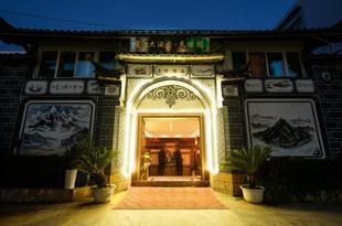 麗江大酒店民族苑客棧Lijiang Hotel Minzuyuan Inn