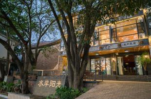 大理水岸陽光精品度假酒店Dali Shuian sunshine Boutique Hotel
