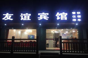 綦江友誼賓館