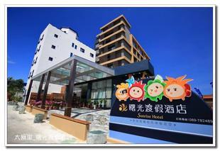 曙光渡假酒店Sunrise Hotel & Resort Taimali