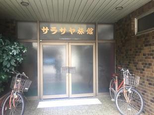 薩拉薩雅日式旅館