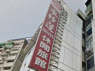 台北水紗蓮休閑旅館Lotus Garden Hotel