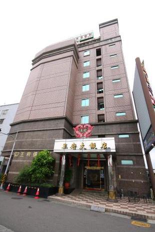 王府大飯店
