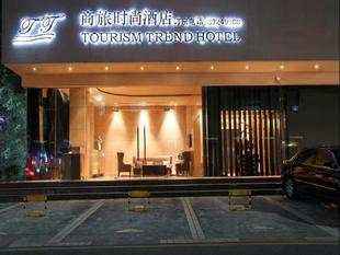 深圳商旅時尚酒店
