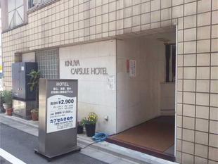 上野御徒町膠囊旅館The Nell Ueno Okachimachi