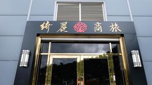 綺麗商旅 蘇澳館CHIILIH HOTEL- Su ao