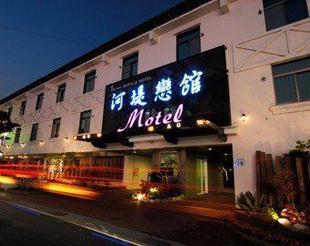 高雄河堤戀館商務汽車旅館The Riverside Hotel & Motel