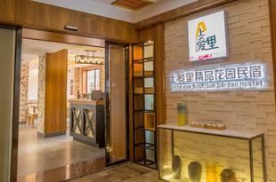 上愛裏精品民宿(海口騎樓店) Shang'aili Boutique Hostel (Qilou)