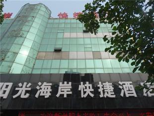 陽城陽光海岸快捷酒店