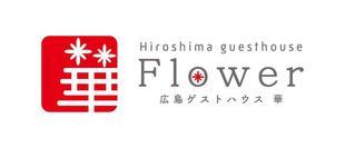 廣島花朵旅館Hiroshima guesthouse Flower