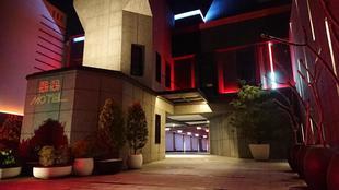 樂樂汽車旅館