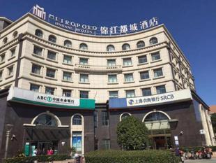 錦江都城上海長興島酒店Jinjiang Metropolo Hotel Shanghai Changxing Island Branch