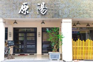 原湯商旅Original Hot Spring Hotel