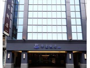帝豪飯店愛河館Delton Hotel Ai River