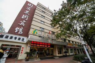 宜昌國賓果園賓館Guobin Guoyuan Hotel