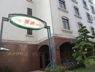 雅迪商務旅館