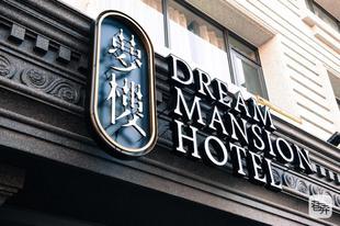 夢樓旅店 - 逢甲館DREAM MANSION HOTEL