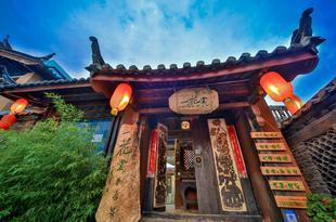 麗江一花堂客棧Yihuatang Inn