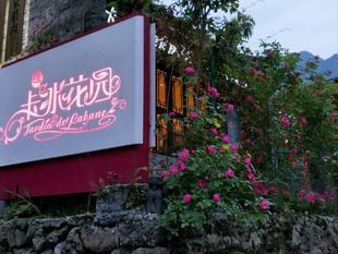 青城山卡冰花園客棧Ka Bing Garden Hostel