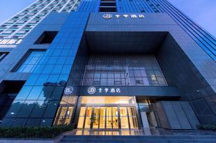 全季酒店(深圳寶安機場福永店)Ji Hotel (Shenzhen Bao'an Airport Fuyong)