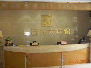 綿陽皇嘉光大賓館