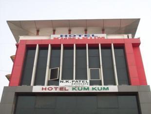 庫姆庫姆酒店