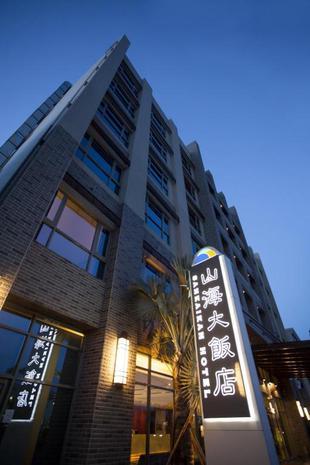 山海大飯店